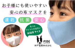 お子様サイズの布マスク♪