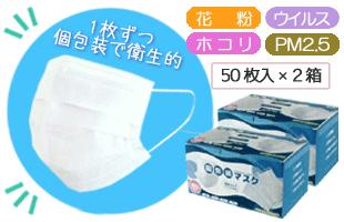 清潔で衛生的な不織布マスクをたっぷり100枚組で!