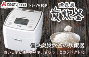おいしさと使いやすさ、ぎゅっ!とコンパクト備長炭炭炊釜の炊飯器