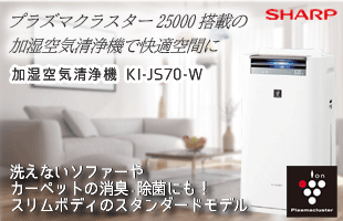 プラズマクラスター25000搭載加湿空気清浄機で快適空間に