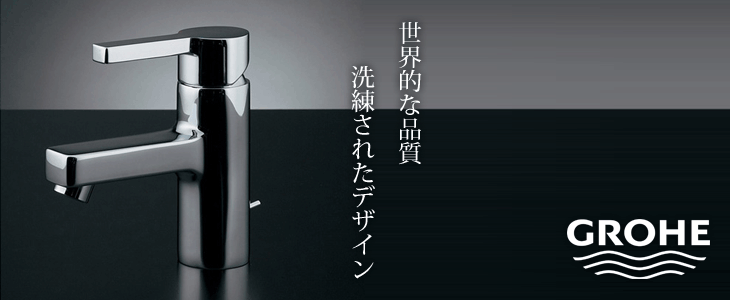 世界的な品質、洗練されたデザイン GROHE 水栓金具