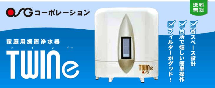 【送料無料】 OSGコーポレーション 浄水器 TWINe