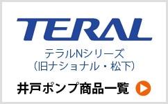 テラル Nシリーズ (旧ナショナル)井戸ポンプ掲載商品一覧へ