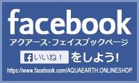 アクアース株式会社 Facebookページ