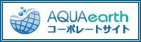 アクアース株式会社 コーポレーションサイト