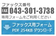 ファックス番号 043-301-3738