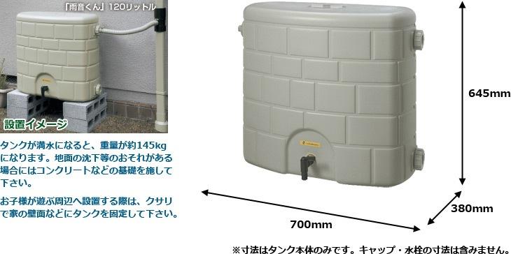 タキロンシーアイ(旧タキロン) 雨音くん120
