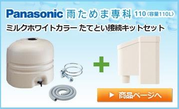 Panasonic/パナソニック 雨水貯留タンク 雨ためま専科 110 + ミルクホワイトカラー 接続キット(取出します・戻します)セット