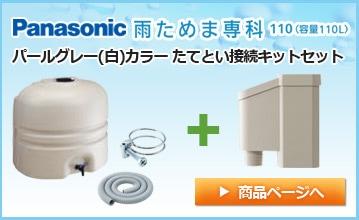 Panasonic/パナソニック 雨水貯留タンク 雨ためま専科 110 + パールグレー(白)カラー 接続キット(取出します・戻します)セット