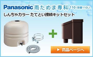 Panasonic/パナソニック 雨水貯留タンク 雨ためま専科 110 + しんちゃカラー 接続キット(取出します・戻します)セット