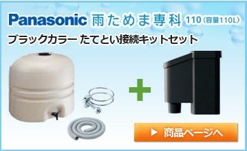 Panasonic/パナソニック 雨水貯留タンク 雨ためま専科 110 + ブラックカラー 接続キット(取出します・戻します)セット