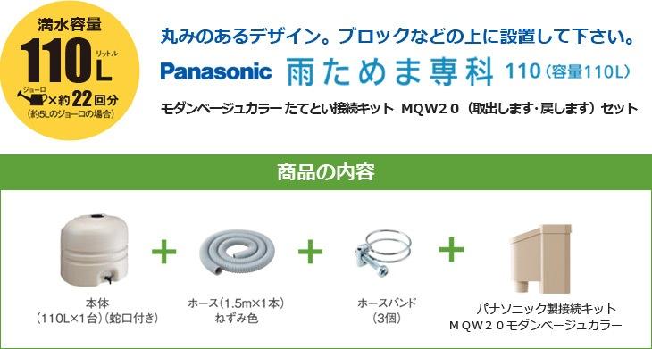 Panasonic/パナソニック 雨水貯留タンク 雨ためま専科 110 + モダンベージュカラー 接続キット(取出します・戻します)セット