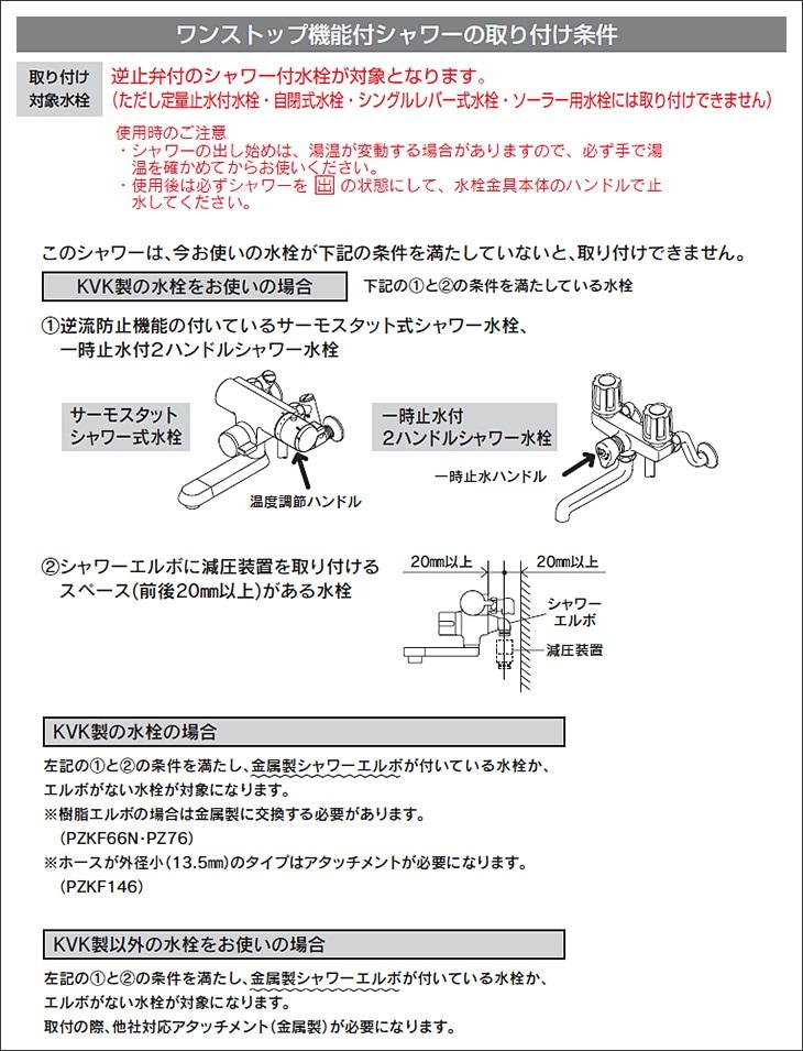 ワンストップ機能付シャワーの取付条件