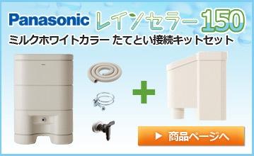 Panasonic/パナソニック 雨水貯留タンク レインセラー 150リットル + ミルクホワイトカラー 接続キット(取出します・戻します)セット