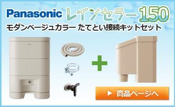 Panasonic/パナソニック 雨水貯留タンク レインセラー 150リットル + モダンベージュカラー 接続キット(取出します・戻します)セット