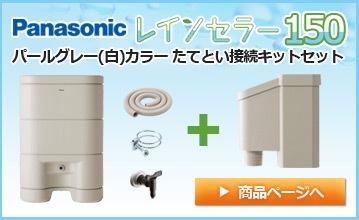 Panasonic/パナソニック 雨水貯留タンク レインセラー 150リットル + パールグレー(白)カラー 接続キット(取出します・戻します)セット