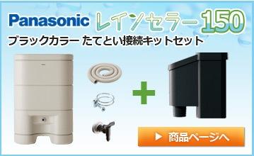 Panasonic/パナソニック 雨水貯留タンク レインセラー 150リットル + ブラックカラー 接続キット(取出します・戻します)セット