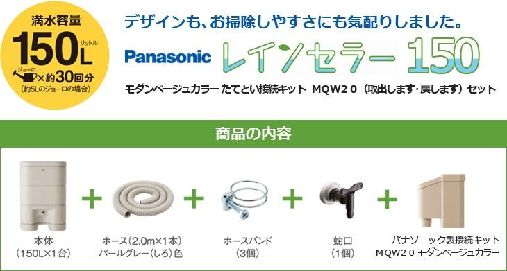 Panasonic/パナソニック 雨水貯留タンク レインセラー 150リットル + しんちゃカラー 接続キット(取出します・戻します)セット