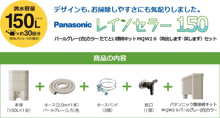 Panasonic/パナソニック 雨水貯留タンク レインセラー 150リットル + パールグレーカラー 接続キット(取出します・戻します)セット