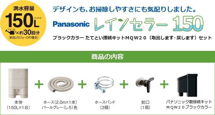 Panasonic/パナソニック 雨水貯留タンク レインセラー 150リットル + ブラックカラー 接続キットMQW20(取出します・戻します)セット