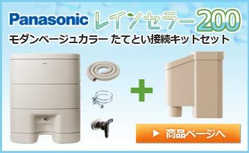 Panasonic/パナソニック 雨水貯留タンク レインセラー 200リットル + モダンベージュカラー 接続キット(取出します・戻します)セット