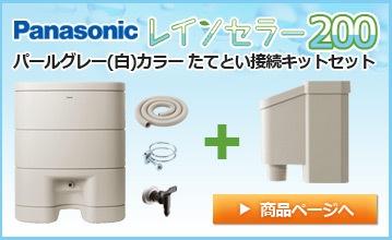 Panasonic/パナソニック 雨水貯留タンク レインセラー 200リットル + パールグレー(白)カラー 接続キット(取出します・戻します)セット