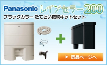Panasonic/パナソニック 雨水貯留タンク レインセラー 200リットル + ブラックカラー 接続キット(取出します・戻します)セット