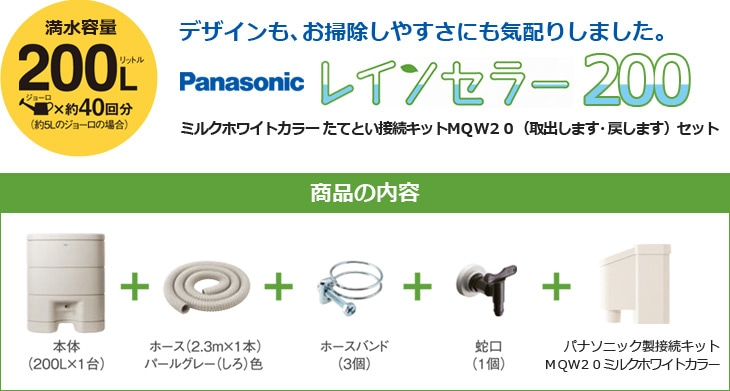 Panasonic/パナソニック 雨水貯留タンク レインセラー 200リットル + ミルクホワイトカラー 接続キット(取出します・戻します)セット