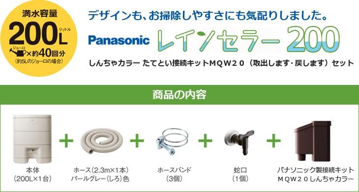 Panasonic/パナソニック 雨水貯留タンク レインセラー 200リットル + しんちゃカラー 接続キット(取出します・戻します)セット