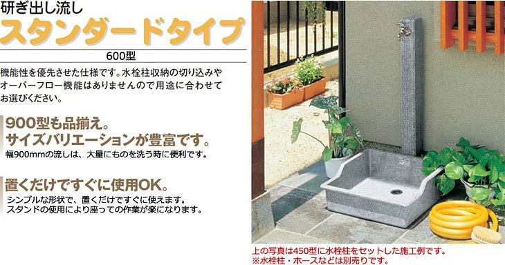タキロンシーアイ(旧タキロン) スタンダードタイプ(レジンコンクリート製研ぎ出し流し) 600型イメージ画像1