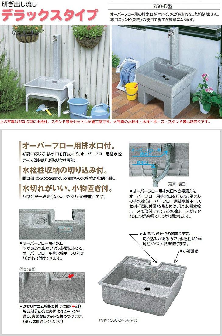 タキロンシーアイ(旧タキロン) デラックスタイプ(レジンコンクリート製研ぎ出し流し) 750-D型イメージ画像1