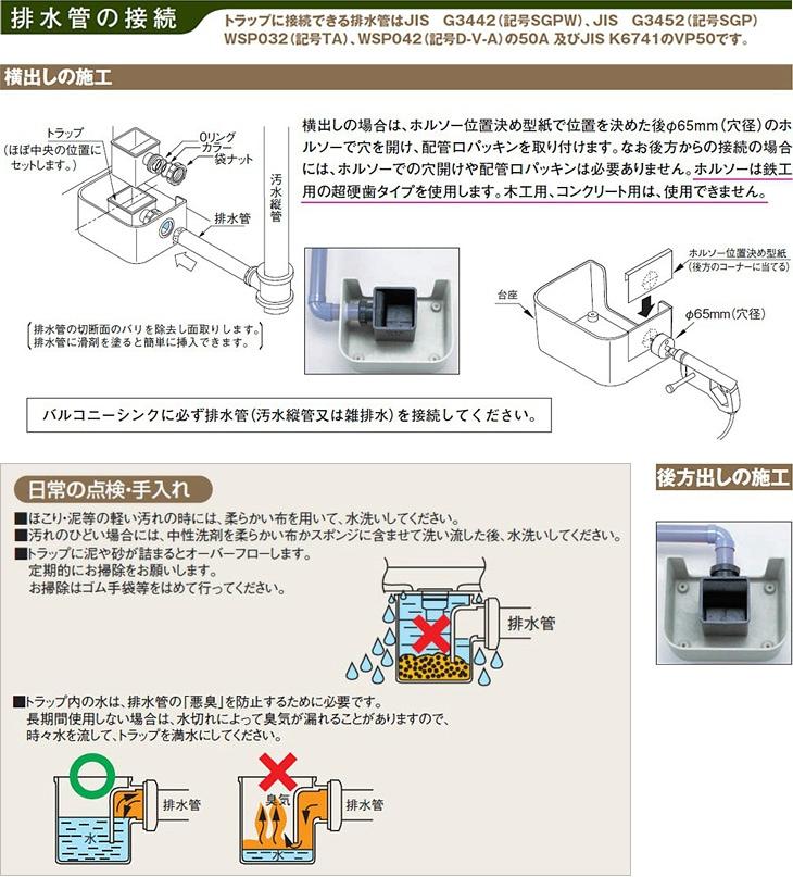 バルコニーシンク(バルコニー設置用外流し) 450型 シェルグレーイメージ画像4