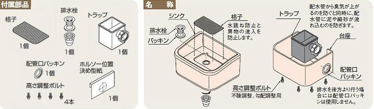 バルコニーシンク(バルコニー設置用外流し) 450型 シェルグレーイメージ画像6