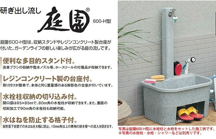 タキロンシーアイ(旧タキロン) 庭園(レジンコンクリート製研ぎ出し流し) 600-H型イメージ画像1