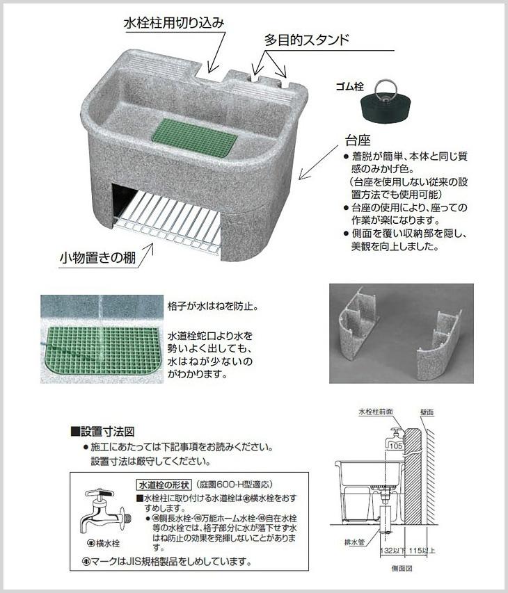 タキロンシーアイ(旧タキロン) 庭園(レジンコンクリート製研ぎ出し流し) 600-H型イメージ画像2