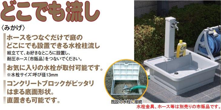 タキロンシーアイ(旧タキロン) 水栓柱付き流し どこでも流し 450G型 みかげイメージ画像1