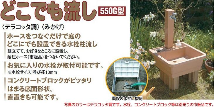 タキロンシーアイ(旧タキロン) 水栓柱付き流し どこでも流し 550G型 みかげイメージ画像1