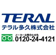 TERAL テラル多久株式会社 0120-24-4121
