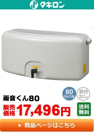 タキロン 雨水貯留タンク 雨音くんミニ80リットル(架台無し)
