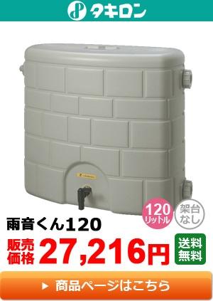 タキロン 雨水貯留タンク 雨音くん120リットル(架台無し)