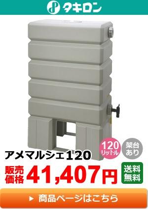 タキロン 雨水貯留タンク アメマルシェ120リットル(架台有り)