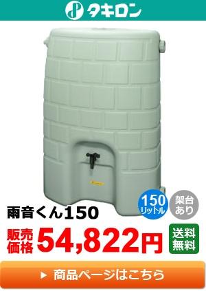 タキロン 雨水貯留タンク 雨音くん 150リットル(架台一体型)