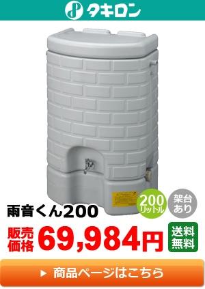 タキロン 雨水貯留タンク 雨音くん200リットル(架台有り)