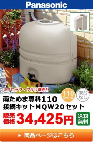 Panasonic/パナソニック 雨水貯留タンク 雨ためま専科110リットル + モダンベージュカラー 接続キットMQW20(取出します・戻します)セット