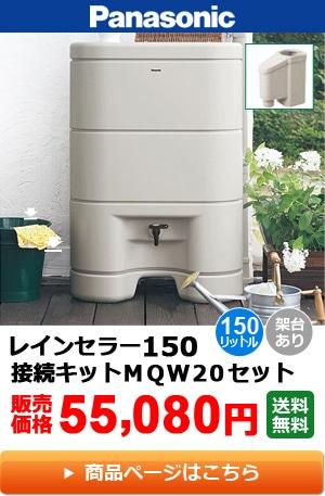 Panasonic/パナソニック 雨水貯留タンク レインセラー 150リットル + モダンベージュカラー 接続キットMQW20(取出します・戻します)セット