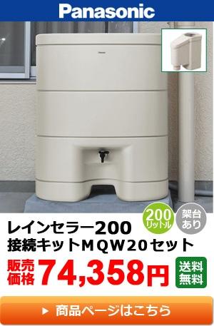 Panasonic/パナソニック 雨水貯留タンク レインセラー 200リットル + モダンベージュカラー 接続キットMQW20(取出します・戻します)セット