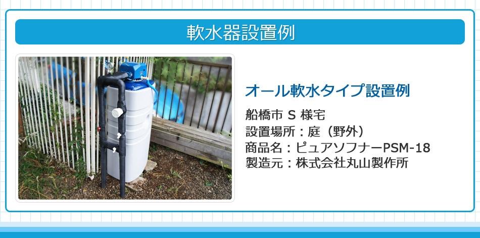軟水器設置例