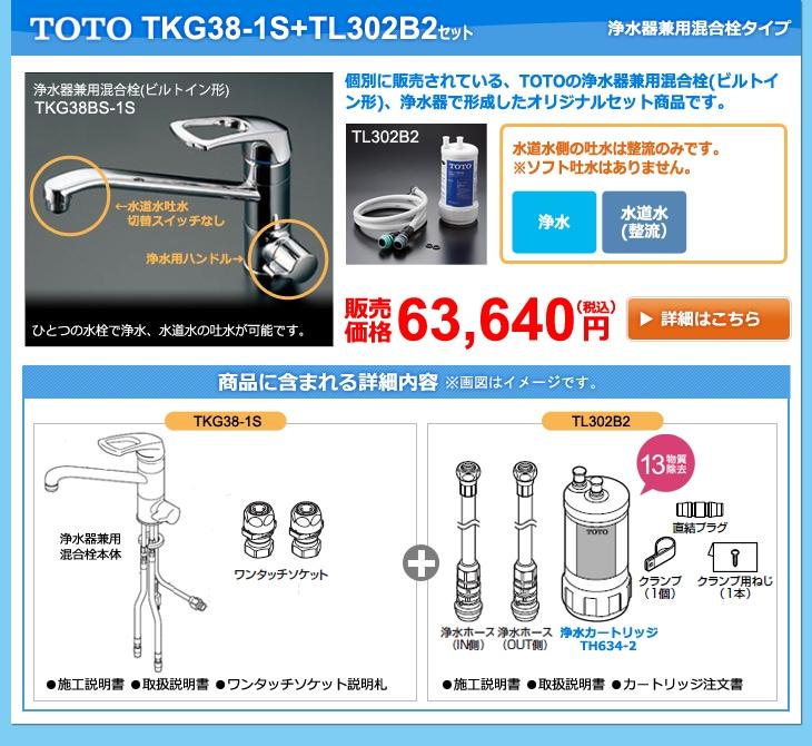 TOTO TKG38-1S+TK302B2