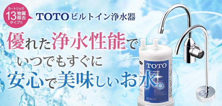 TOTO ビルトイン浄水器 13物質除去カートリッジタイプ♪優れた浄水機能でいつでも安心で美味しいお水。