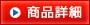 JPS-256-50(ポンプ本体) + 4J12B3(砲金ジェット)